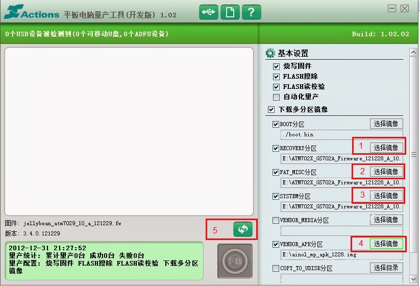 Firmware Update Tool for ACTION (ATM7021+ATM7029+ATM7039) CHIPSET