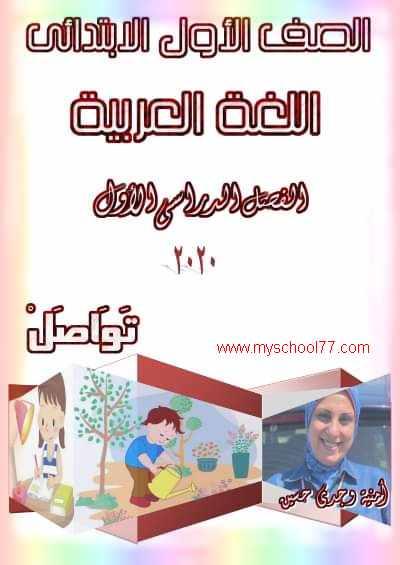 مذكرة اللغة العربية للصف الأول الابتدائى ترم أول 2020 أ. أمنية وجدى