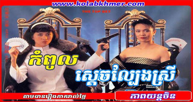 Kompul Sdech Labeng Srey - Chinese Movies