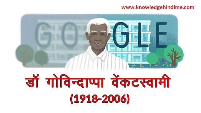 Dr. Govindappa Venkataswamy Biography In Hindi / डॉ. गोविन्दाप्पा वेंकटस्वामी जीवनी हिंदी में