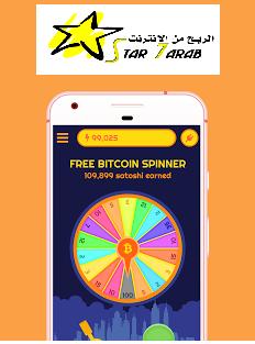 شرح كامل لكيفية الربح البيتكوين من موقع freebitcoin