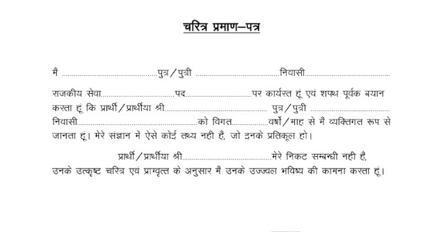 Charitra Praman Patra In Hindi/English Proforma-Character Certificate
