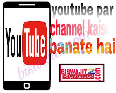 youtube par channel kaise banate hai