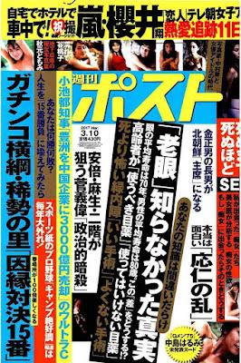 週刊ポスト 2017年03月10日号 raw zip dl
