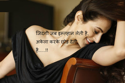 Zindagi shayari in hindi image