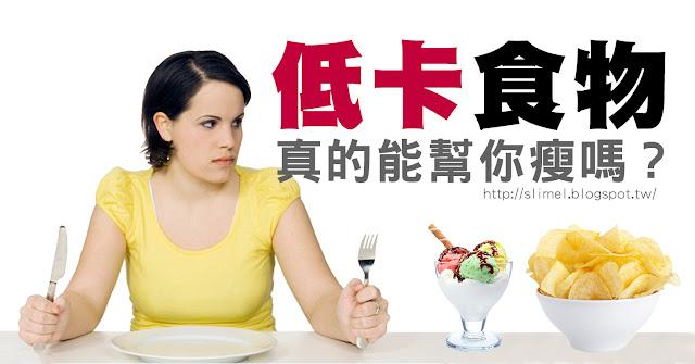 各位減肥的姐妹可要擦亮眼睛了,那些所謂的減肥低卡食物可能是披著不健康的外衣哦!要是下面的食物有妳經常吃的食物的話,妳可要打起十二分精神了,看看應該怎樣見招拆招。