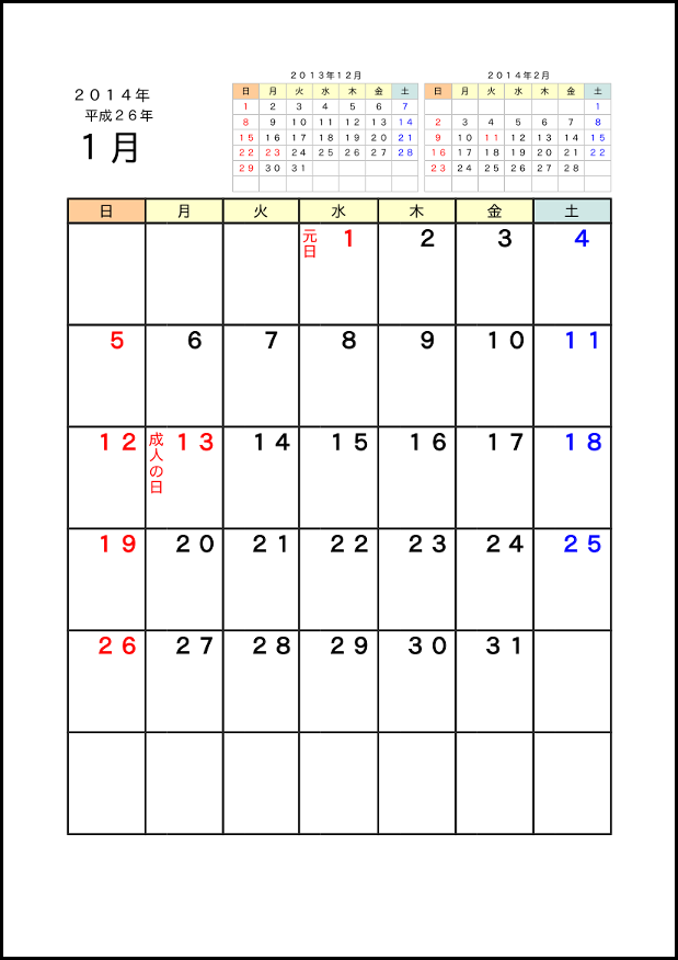2014年カレンダ 028