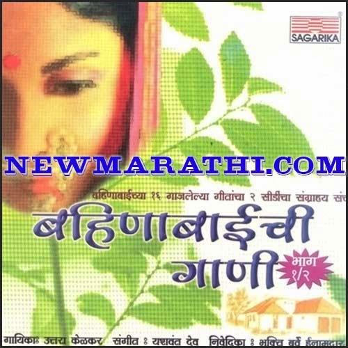 Mai Chahuana Hardam Song Download Ringtune: Bahinabainchi Gani (part 1 Ani 2) Songs Free Downloads