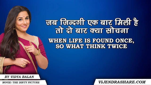 QUOTE BY VIDYA BALAN MOVIE: DIRTY PICTURE
