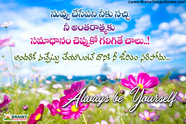 telugu quotes on happiness, best telugu success quotes, messages quotes on Self Motivational in Telugu
