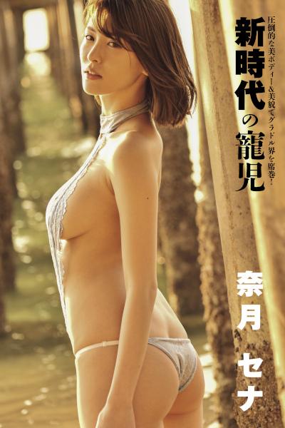Sena Natsuki 奈月セナ, EX-MAX! 2019.07 (エキサイティングマックス 2019年7月号)
