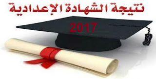 نتيجة الشهادة الاعدادية محافظة اسوان الترم الثاني 2017 – بوابة اسوان التعليمية