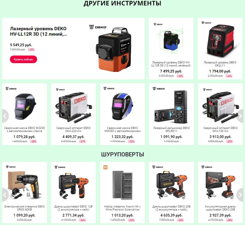 Подборки недорогих вещей для дома и быта: инструменты, лампы, камеры красота здоровье