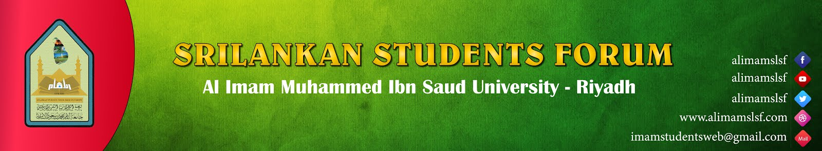SRILANKAN STUDENTS FORUM - IMAM UNIVERSITY