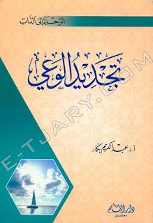 تحميل كتاب تجديد الوعي - عبد الكريم بكار pdf