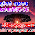 Lagna Palapala Ada Dawase  | ලග්න පලාපල | Sathiye Lagna Palapala 2020 | 2020-09-06