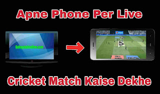 Mobile-Phone-per-live-Cricket-match-kaise-dekhe