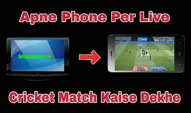 Bina Internet Aur WiFi Ke Live Cricket Match Kaise Dekhe
