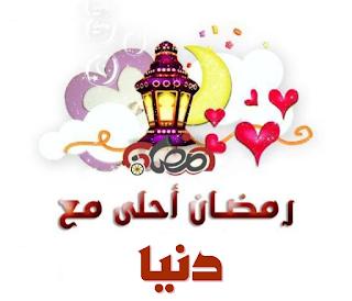 كتابة رمضان أحلى مع .... بالصور - جميع الاسماء مكتوبة