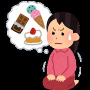 お菓子を我慢する人のイラスト(女性)