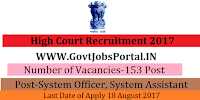 High Court Recruitment 2017– 153 System Officer, System Assistant