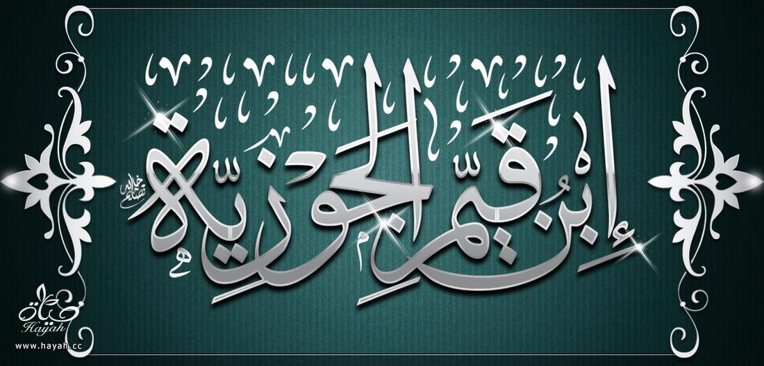 http://koonoz.blogspot.com/2014/03/ibn-jouziya.html