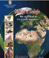 تحميل كتاب الجيولوجيا والعلوم البيئية باللغة الفرنسية للصف الثالث الثانوى 2017