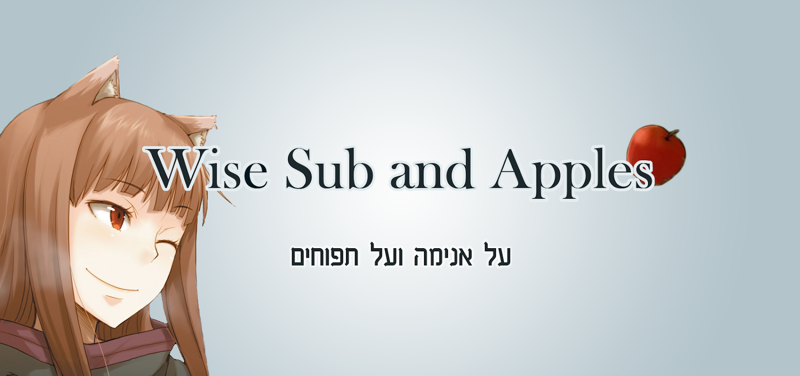‌‌ Wise Sub and Apples
