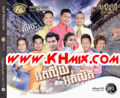 Kalip Production CD Vol 173 | Happy Khmer New year 2017
