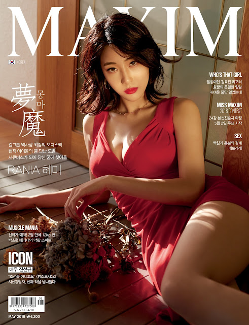 Bp Ranias Hyeme Is A Sexy Maxim Model  Daily K Pop News