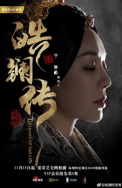 Beauty Hao Lan Poster Ning Jing