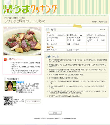 http://www.rcc-tv.jp/imanama/ryori/?d=20151029