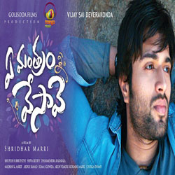 Ye Mantram Vesave (2017) Telugu Movie Audio CD Front Covers, Posters, Pictures, Pics, Images, Photos, Wallpapers