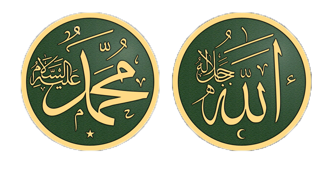 3d Amar Name Wallpaper Allah Muhammad Name With Green And Golden Circle Png Pik
