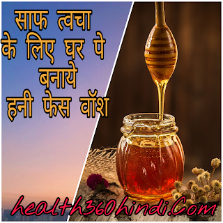 Homemade  Face Wash in Hindi