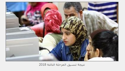 تحميل نتيجة المرحلة الثالثة من التنسيق 2018 وزارة التعليم العالى