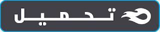 تحميل لعبه عاصفه الصحراء كامله مضغوطه برابط مباشر ميديا فاير 2019 - MEDOUMI WEP