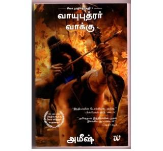 வாயுபுத்ரர் வாக்கு - அமீஷ் - வெஸ்ட்லேண்ட் லிமிடெட்