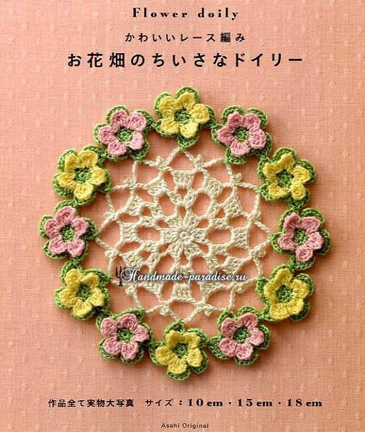 Цветочные салфетки крючком. Журнал со схемами 1