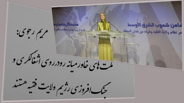 ایران-گزارش کامل جلسه همبستگی خلقهای خاورمیانه