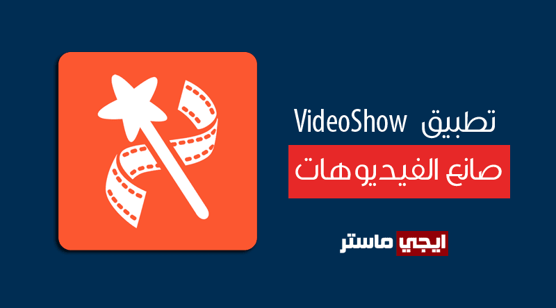 تطبيق صناعة الفيديو VideoShow والتعديل على الفيديوهات