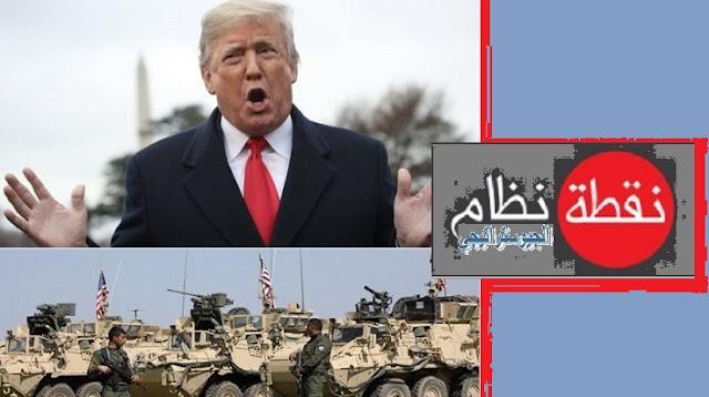 هل ستنسحب الولايات المتحدة الأمريكية من شمال سوريا بعد التغييرات التدريجية لقرارت ترامب ؟