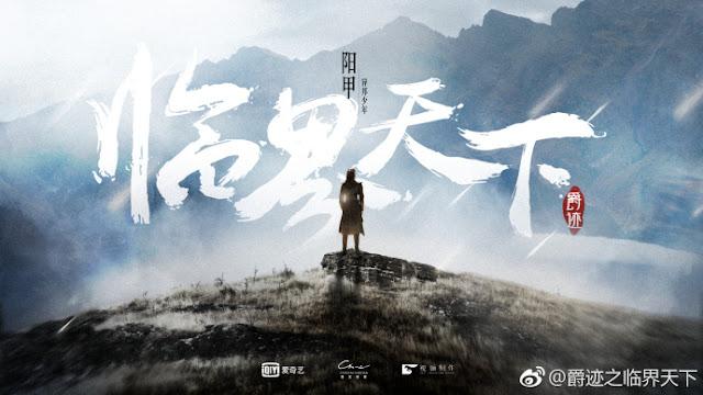 L.O.R.D. Yang Jia