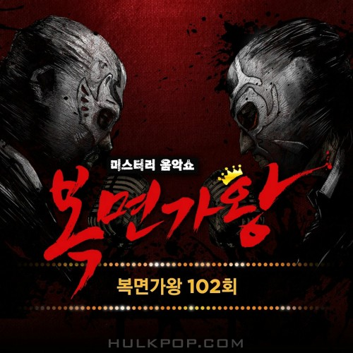 Various Artists – King of Mask Singer Ep.102