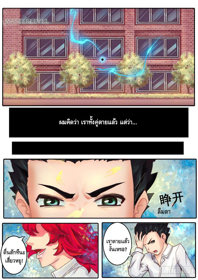 Girl and Science - หน้า 20