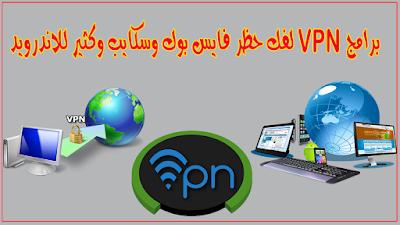 برامج-VPN-لفك-حظر-فايس-بوك-وسكايب-وكثير-للاندرويد