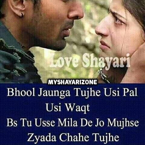 Emotional Sad Love Shayari in Hindi