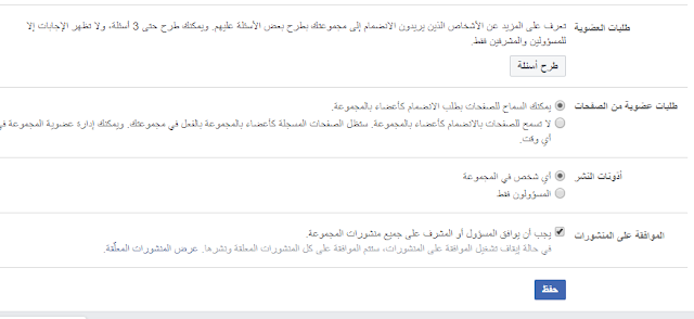 فيسبوك يسمح للصفحات بطلب الانضمام كأعضاء بالمجموعات