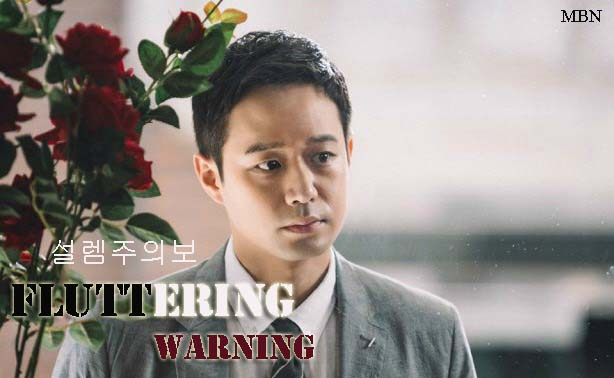 Drama Korea Fluttering Warning
