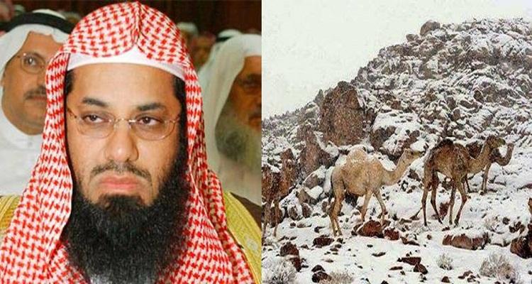 الشيخ سعود الشريم يعلن رسميا ظهور أول علامة من علامات يوم القيامه في السعودية